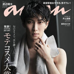 Snow Man渡辺翔太表紙の「anan」史上初の発売前重版決定