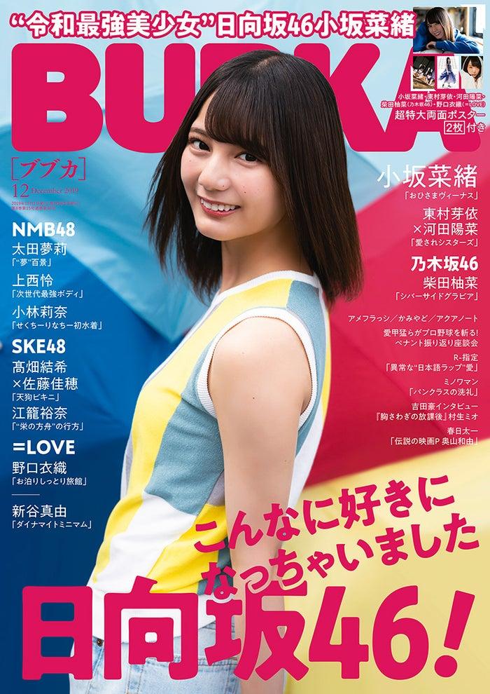 「BUBKA」12月号表紙:小坂菜緒(2019年10月31日発売、白夜書房)(提供画像)