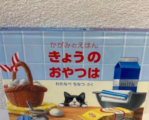 ギャルママ・日菜あこ、ママ友が持っていた絵本に感動「実際みると本当すごくて」