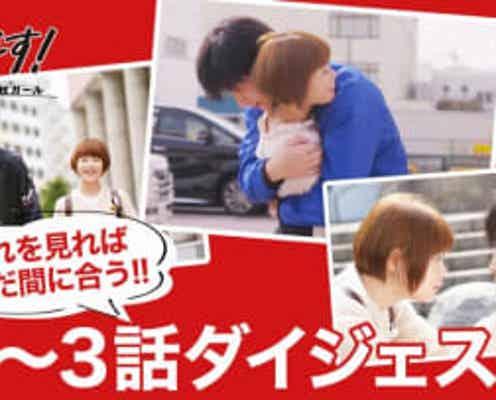 「恋です!」第1話~第3話のダイジェストを一挙大公開!