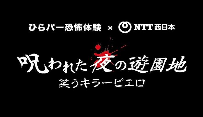 呪われた夜の遊園地 笑うキラーピエロ/画像提供:京阪電気鉄道