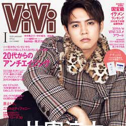 「ViVi」 1月号(2019年11月22日発売、講談社)特別版表紙:片寄涼太(提供画像)