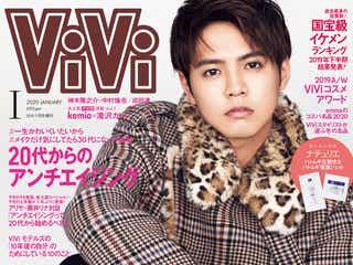 GENERATIONS片寄涼太「ViVi」初表紙 胸キュンシチュエーションで撮り下ろし