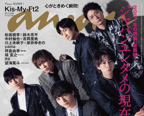Kis-My-Ft2、デビュー10周年で「anan」表紙登場 大人ワイルドな魅力放つ