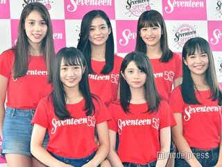 「ミスセブンティーン2018」桜田ひより・NMB48山本彩加ら6人が決定<Seventeen 夏の学園祭2018>