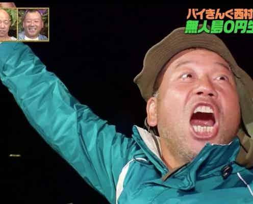 バイきんぐ西村、無人島でトム・ハンクス主演映画「キャスト・アウェイ」をついに見終える…まさかのエンディングに歓喜