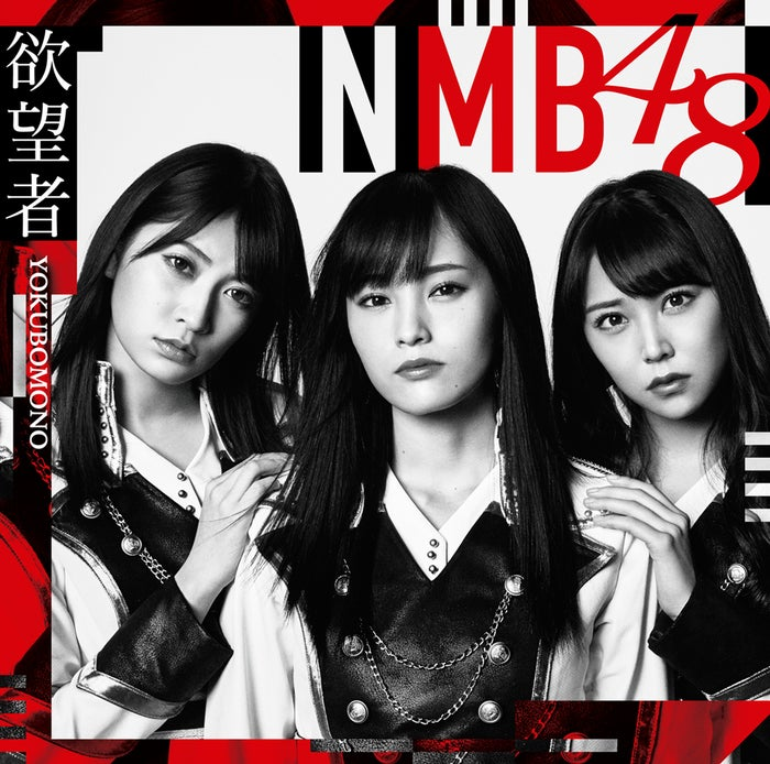 NMB48「欲望者」通常盤Type-A【CD+DVD】(C)NMB48