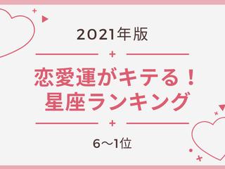 【2021年版】恋愛運がキテる!星座ランキング6位~1位