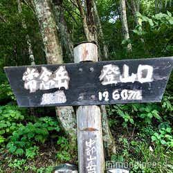 一ノ沢登山道入り口(C)モデルプレス