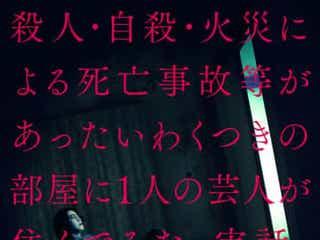 事故物件の怖すぎる実話…亀梨和也の新作ホラーに奈緒・瀬戸康史ら18名
