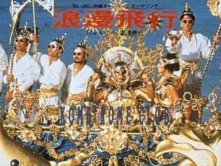 早見あかり『JAL浪漫旅行』のルーツ。バブル期の人々をオキナワに誘った「JAL沖縄キャンペーン」
