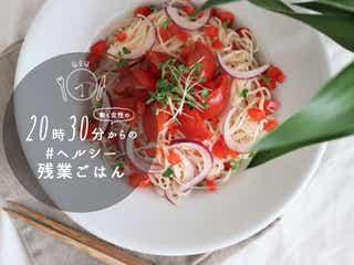 【美白ごはん】 5分で完成!トマトとツナの冷製そうめん #ヘルシー残業ご飯