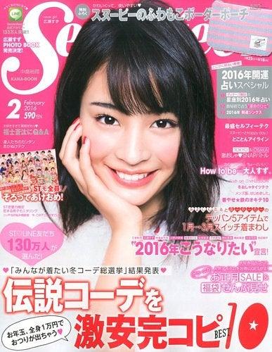広瀬すず (C)Fujisan Magazine Service Co., Ltd. All Rights Reserved.