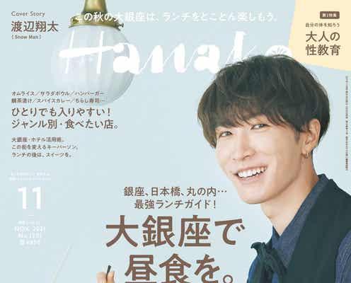 Snow Man渡辺翔太「Hanako」初単独表紙 1stアルバムへの熱い想い明かす