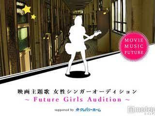 倉木麻衣らに続く次世代女性シンガーを発掘 グランプリは映画主題歌に抜擢