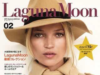 ケイト・モス、人気ブランドの5周年記念カタログに登場 5万部の限定発行