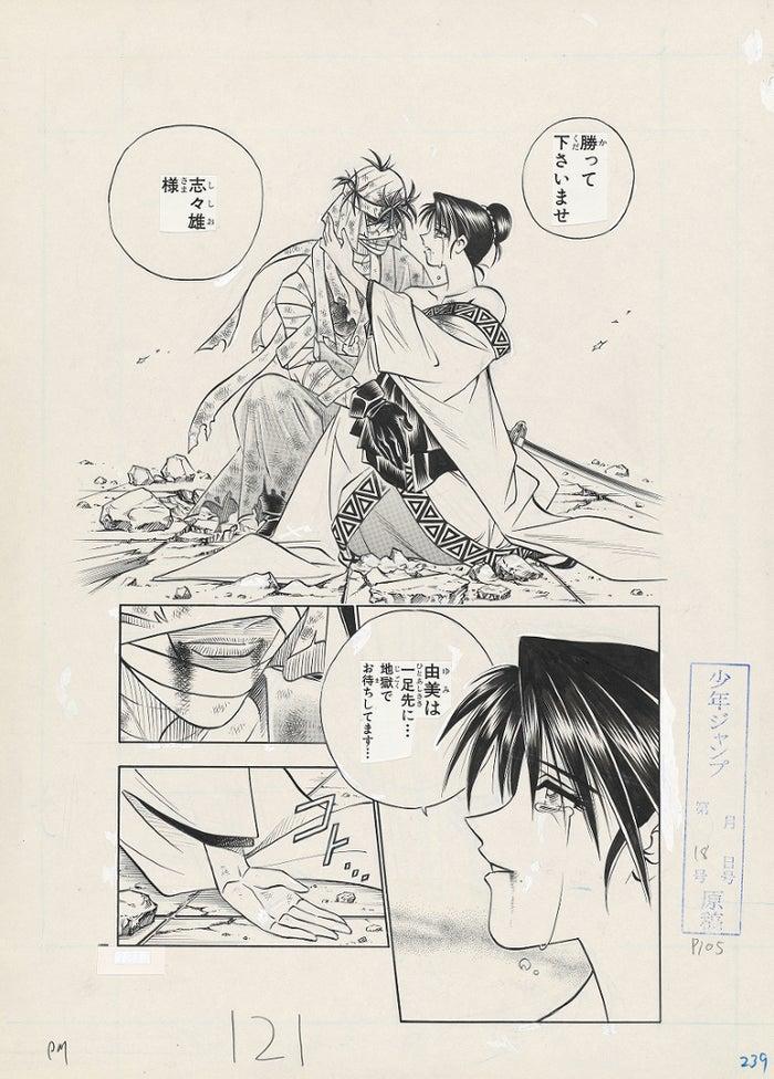 「幸せとは」原画(C)和月伸宏/集英社