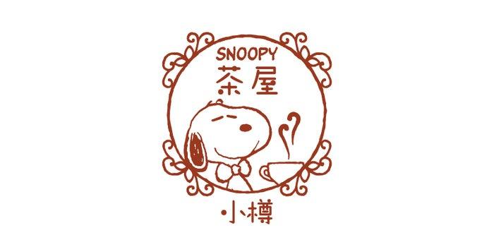 スヌーピー茶屋 小樽店(提供画像)