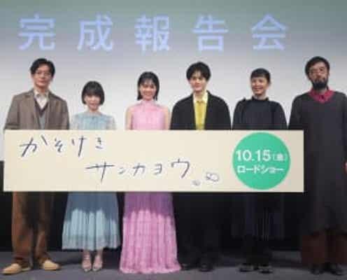 映画『かそけきサンカヨウ』の完成報告会に主演の志田彩良、井浦新、鈴鹿央士ら登壇