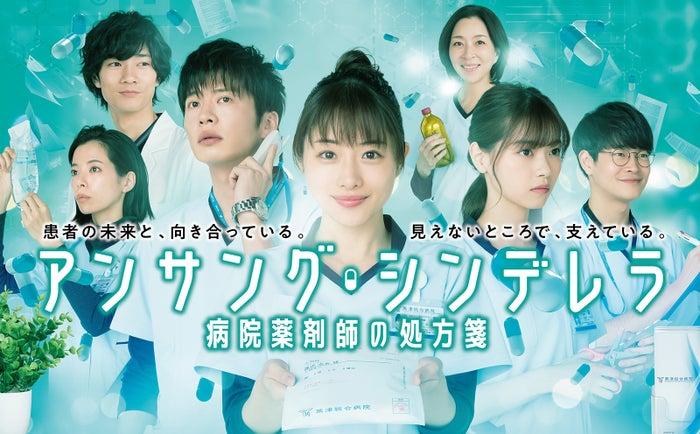 ドラマ「アンサング・シンデレラ 病院薬剤師の処方箋」(C)フジテレビ