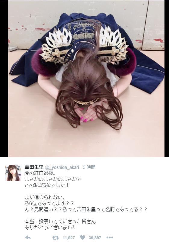 吉田朱里(吉田朱里公式Twitter)