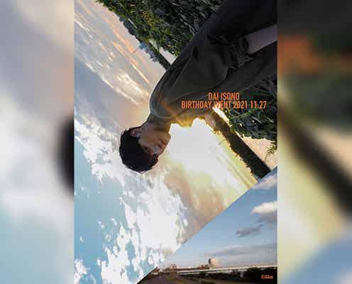 磯野大が夕日を背にして、『バースデーイベント2021』新ポスターが公開