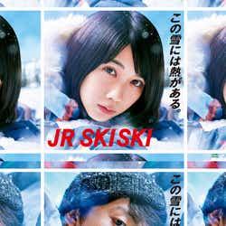 モデルプレス - 「JR SKISKI」松本穂香&伊藤健太郎を起用 22年ぶり男女W主演