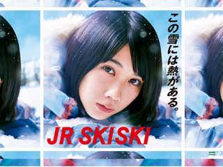 「JR SKISKI」松本穂香&伊藤健太郎を起用 22年ぶり男女W主演