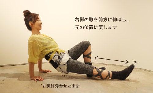 右脚の膝を前方に伸ばし、 元の位置に戻します