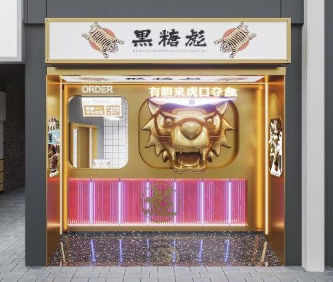 ドリンクの受け渡し口であり、店のシンボルでもある金の虎/画像提供:アントワークス