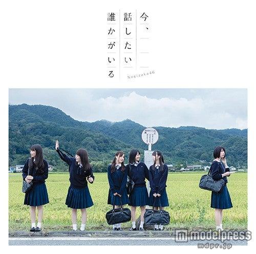 乃木坂46・13thシングル『今、話したい誰かがいる』初回仕様限定(CD+DVD)盤 Type-C