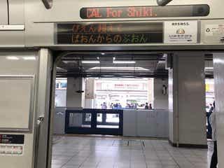東上線車内「電光掲示板風の謎メッセージ」が話題 発案者にその狙いを聞いた