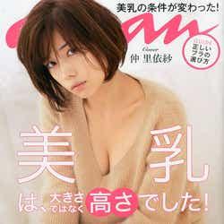 「an・an」No.1829(マガジンハウス、2012年10月24日発売)表紙:仲里依紗