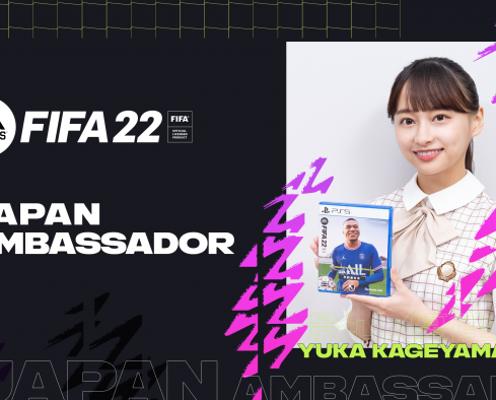 日向坂46 影山優佳、「FIFA 22」日本アンバサダーに就任「サッカー界を盛り上げていけるように頑張りたい」