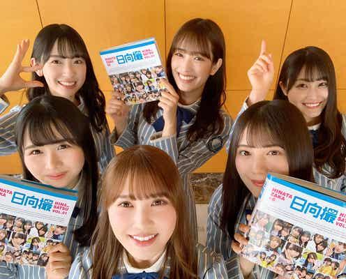 日向坂46写真集「日向撮」上半期書籍ランキング1位獲得 初の記録達成