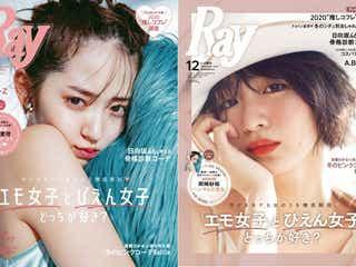 鈴木愛理&岡崎紗絵「Ray」相互プロデュース「涙がとまらないくらい大満足」