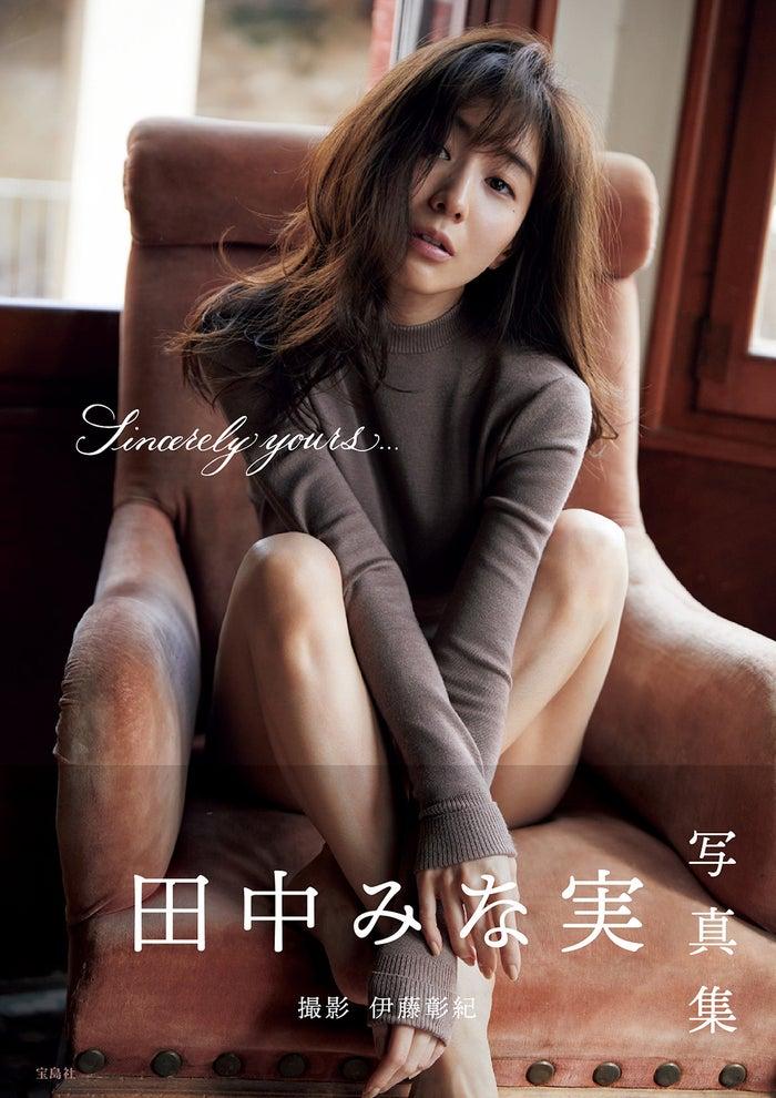 田中みな実初写真集「Sincerely yours...」カバー写真(画像提供:宝島社)