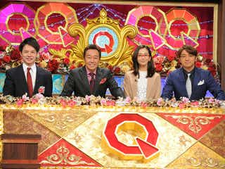 『Qさま!!』ゴールデン300回突破を記念 円卓の新クイズが登場
