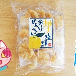 カルディ「柚子塩味のあげせんべい」実食 酸味×塩味にやみつき必至