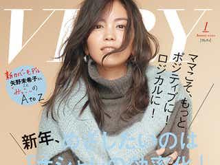 矢野未希子「VERY」初表紙解禁 意外な一面明らかに