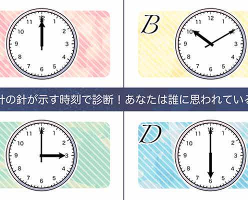 【心理テスト】時計の針が示す時刻で診断! あなたは誰に思われている?