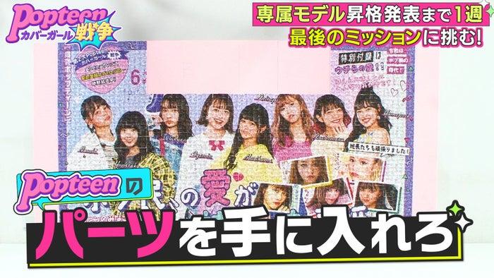 第2次Popteenカバーガール戦争(C)AbemaTV