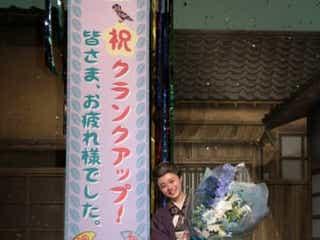 杉咲花、朝ドラ『おちょやん』クランクアップ 「毎日が幸せでした」