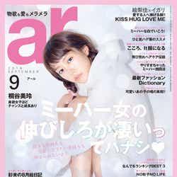 「ar」9月号(主婦と生活社、2016年8月10日発売)表紙:桐谷美玲