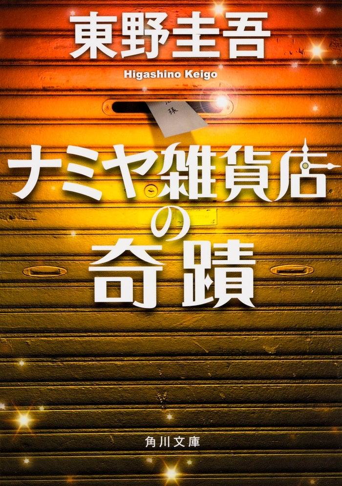 東野圭吾著「ナミヤ雑貨店の奇蹟」(角川文庫刊)書影