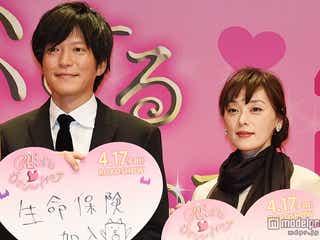 田辺誠一&大塚寧々、初の夫妻役共演は役作りなし?桐谷美玲は「憧れ過ぎてにやけちゃう」