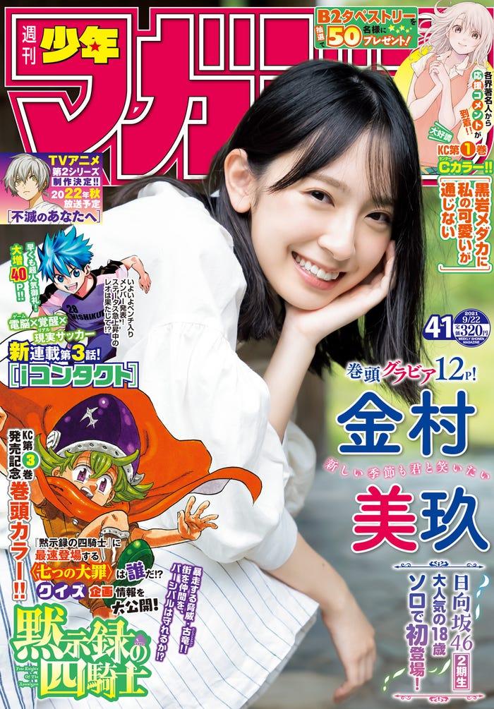 「週刊少年マガジン」40号(9月1日発売)表紙:金村美玖(画像提供:講談社)