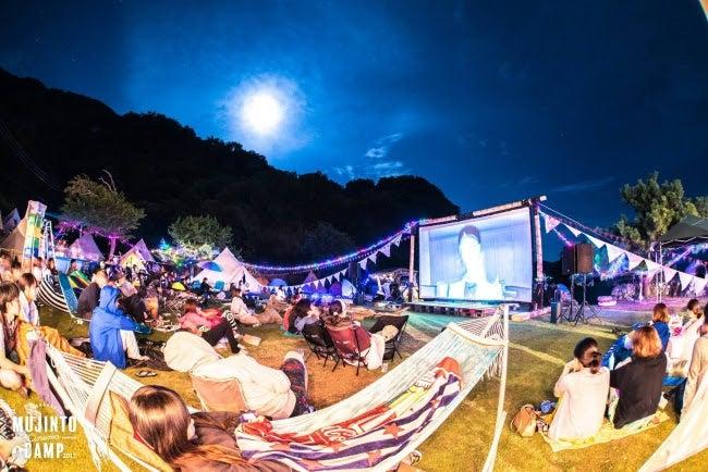 """日本初""""完全な無人島""""で行うシネマキャンプフェス「MUJINTO cinema CAMP」関西初上陸/画像提供:ジョブライブ"""