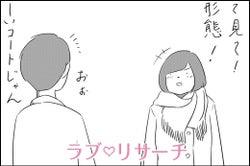 """「褒め方の工夫」で彼・夫との関係性がアップ!?~""""さわぐちけいすけ""""さんのマンガに学ぶ~"""