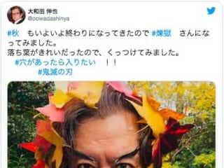 大和田伸也、『鬼滅の刃』落ち葉の煉獄コスに反響